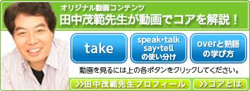 ベネッセの辞典-NHK教育テレビ・新感覚キーワードで英会話(DVD)
